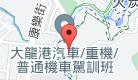 大龍港重機汽車駕訓班地圖