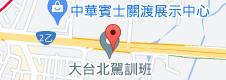 大台北重機汽車駕訓班地圖