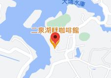 二泉湖畔咖啡民宿地圖