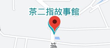 茶二指故事館地圖