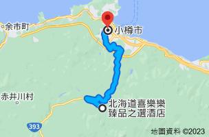 從キロロリゾート(Kiroro ski Resort), 128-1 Tokiwa, Akaigawa, Yoichi District, Hokkaido Prefecture 046-0571日本前往小樽市 日本北海道的路徑地圖